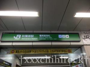秋葉原駅電気街改札